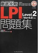徹底攻略LPI問題集Level2〈Version 4.0〉対応 試験番号LPI Level2 Exam 201 LPI Level2 Exam 202 (ITプロ/ITエンジニアのための徹底攻略)