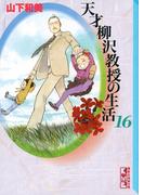 天才柳沢教授の生活 16
