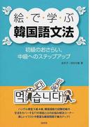 絵で学ぶ韓国語文法 初級のおさらい、中級へのステップアップ