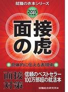 面接の虎 2015年度版(就職の赤本シリーズ)