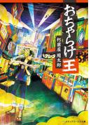 おちゃらけ王(メディアワークス文庫)