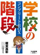 学校の階段 コンプリートBOX(ファミ通文庫)