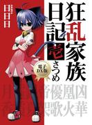 狂乱家族日記壱さつめ 電子DX版(ファミ通文庫)