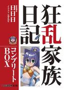 狂乱家族日記 コンプリートBOX(ファミ通文庫)