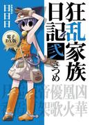 狂乱家族日記弐さつめ 電子DX版(ファミ通文庫)