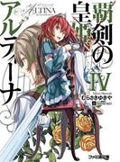 覇剣の皇姫アルティーナ IV(ファミ通文庫)