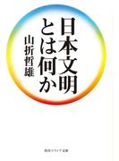 日本文明とは何か(角川ソフィア文庫)
