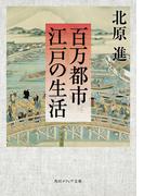 百万都市 江戸の生活(角川ソフィア文庫)