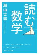 読む数学(角川ソフィア文庫)
