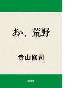 【期間限定価格】あゝ、荒野(角川文庫)
