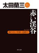 【期間限定価格】赤い渓谷 顔のない刑事・追跡行(角川文庫)
