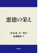 【期間限定価格】悪徳の栄え(角川文庫)
