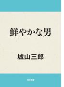 鮮やかな男(角川文庫)