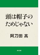 頭は帽子のためじゃない(角川文庫)