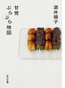 甘党ぶらぶら地図(角川文庫)