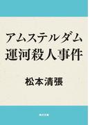 【期間限定価格】アムステルダム運河殺人事件(角川文庫)