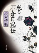 或る「小倉日記」伝(角川文庫)