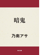 暗鬼(角川文庫)