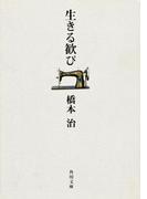 生きる歓び(角川文庫)
