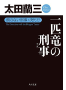【期間限定価格】一匹竜の刑事 顔のない刑事・決死行(角川文庫)