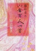 歌がるた小倉百人一首(角川文庫)