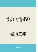 うまい話あり(角川文庫)