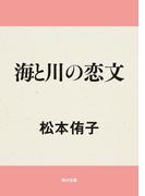 海と川の恋文(角川文庫)