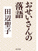 おせいさんの落語(角川文庫)