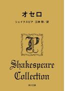 【期間限定価格】オセロ(角川文庫)