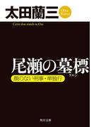 【期間限定価格】尾瀬の墓標 顔のない刑事・単独行(角川文庫)