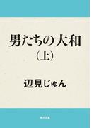 男たちの大和(上)(角川文庫)