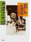男のリズム(角川文庫)