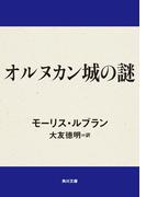 【期間限定価格】オルヌカン城の謎(角川文庫)