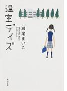 温室デイズ(角川文庫)