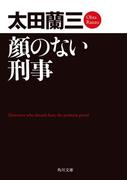 【期間限定価格】顔のない刑事(角川文庫)