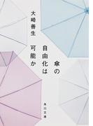 傘の自由化は可能か(角川文庫)