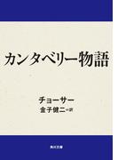 カンタベリー物語(角川文庫)