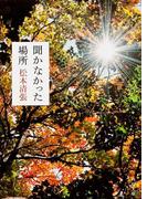【期間限定価格】聞かなかった場所(角川文庫)