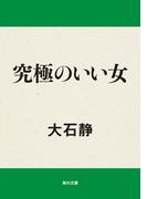【期間限定価格】究極のいい女(角川文庫)