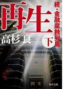 再生(下) 続・金融腐蝕列島(角川文庫)