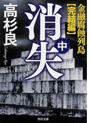 消失(中) 金融腐蝕列島・完結編(角川文庫)