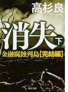 消失(下) 金融腐蝕列島・完結編(角川文庫)
