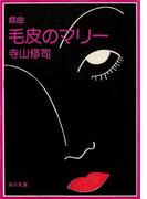 【期間限定価格】戯曲 毛皮のマリー 血は立ったまま眠っている(角川文庫)