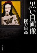 黒い自画像(角川文庫)