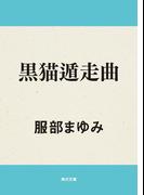 黒猫遁走曲(角川文庫)