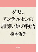 グリム、アンデルセンの罪深い姫の物語(角川文庫)