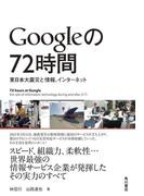 【期間限定価格】Googleの72時間 東日本大震災と情報、インターネット(角川書店単行本)