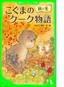 こぐまのクーク物語 秋と冬(角川つばさ文庫)
