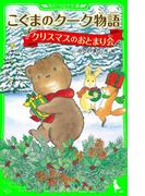 こぐまのクーク物語 クリスマスのおとまり会(角川つばさ文庫)