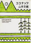 ココナッツ(角川文庫)